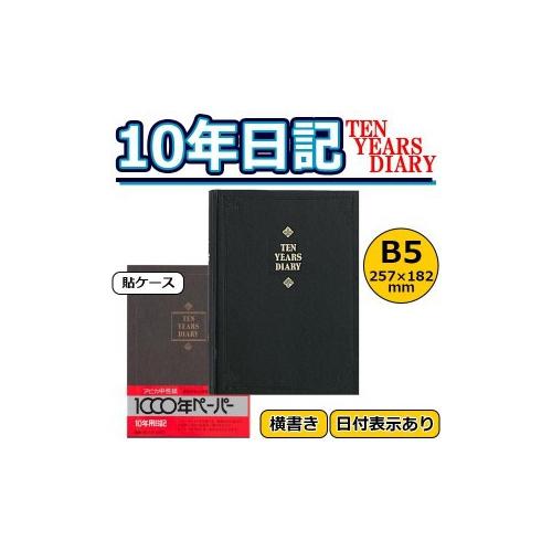 アピカ 10年日記 横書き 日付表示あり B5サイズ