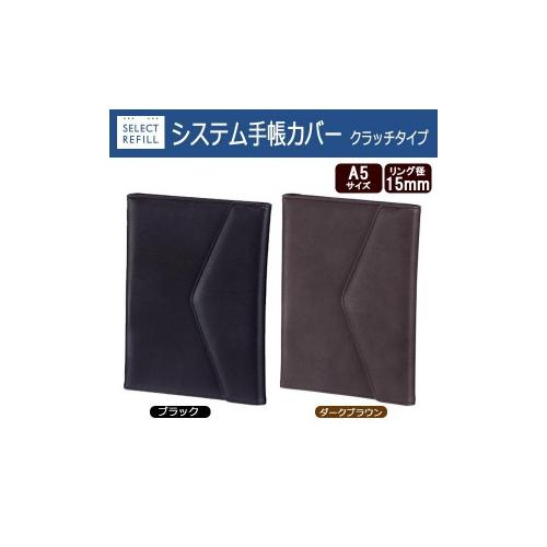 セレクトリフィル システム手帳カバー A5サイズ リング15mm クラッチタイプ[1073194]