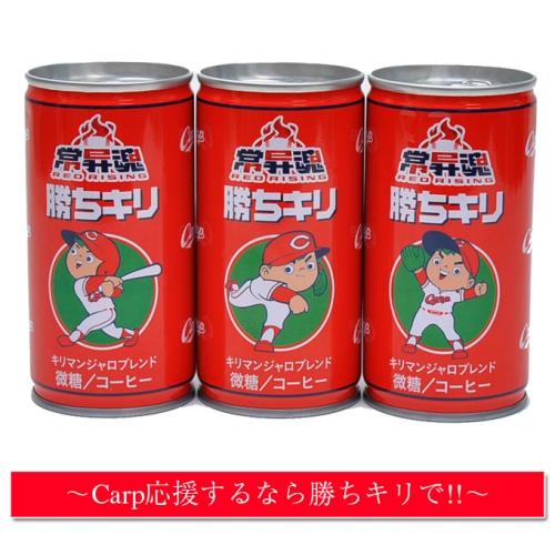 【地域限定発売】 プリオ・ブレンデックス カープ 勝ちキリ(かちきり)  190g缶×30本入( 1ケース・簡易ダンボール箱)