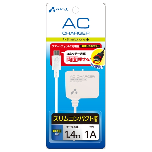 スマートフォン用★両挿しコネクター対応AC充電器 AKJ-72R WH