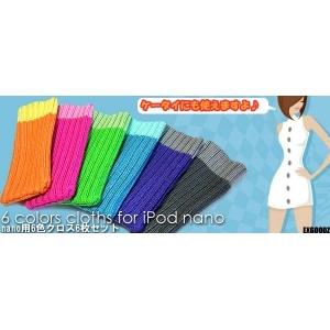 おしゃれ!6色iPod nano、ケータイ用クロス6マイセット