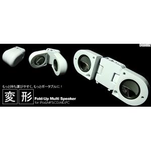折畳式アンプ!マルチスピーカー!iPOD,CD,MD,MP3,PC対応