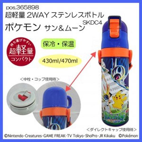 超軽量2WAYステンレスボトル ポケモン サン&ムーン