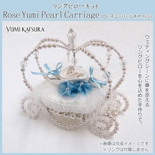 桂由美 YUMI KATSURA リングピローキット Rose Yumi Pearl Carriage(ローズユミパールキャリッジ)