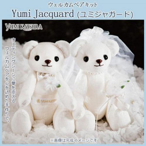 桂由美 YUMI KATSURA ウェルカムベアキット Yumi Jacquard(ユミジャガード)