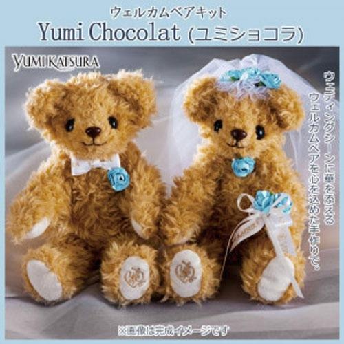 桂由美 YUMI KATSURA ウェルカムベアキット Yumi Chocolat(ユミショコラ)