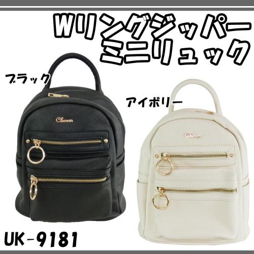 リングジッパー ミニリュック UK-9181