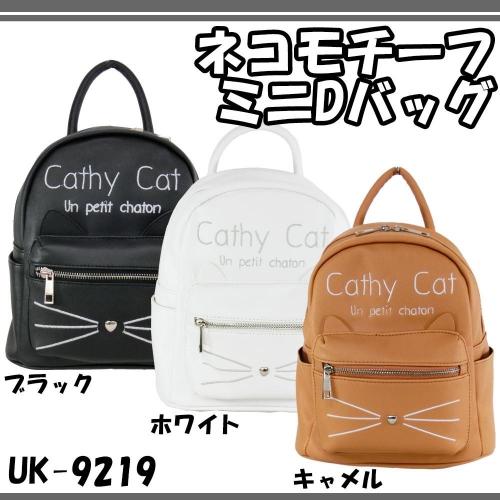 ネコモチーフ ミニDバッグ UK-9219