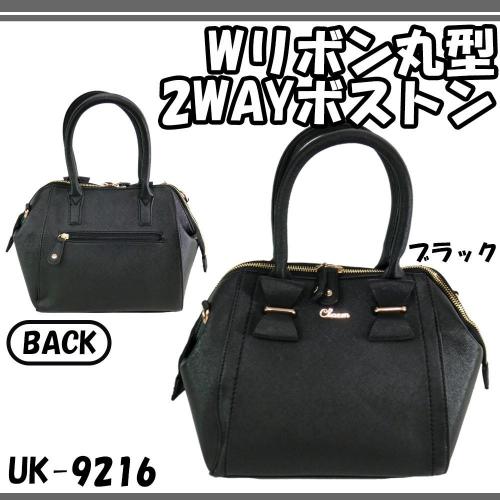 Wリボン丸型 2WAYボストン UK-9216 ブラック