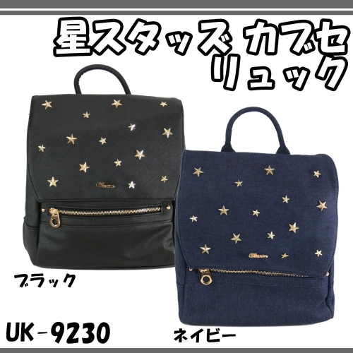 星スタッズ カブセ リュック UK-9230