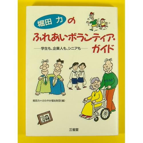 堀田力のふれあいボランティア・ガイド★良品良本★USED単行本