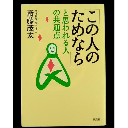 「この人のためなら」と思われる人の共通点 ★斎藤茂太★USED単行本