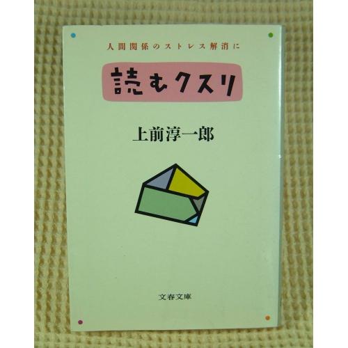 読むクスリ ★上前淳一郎★USED文庫