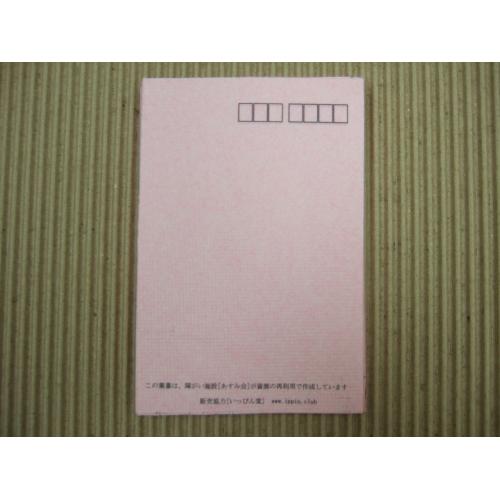 【送料無料】紙すき はがき 5枚セット パステルピンク
