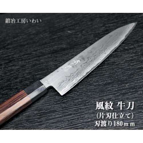 風紋 牛刀 刃渡り180mm