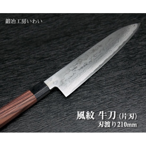 風紋 牛刀 刃渡り210mm