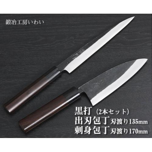 黒打出刃135mm・刺身包丁170mmセット