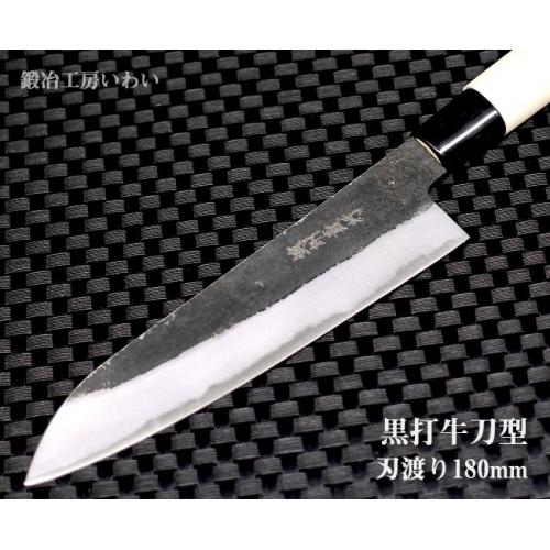 越前打刃物 黒打 牛刀型