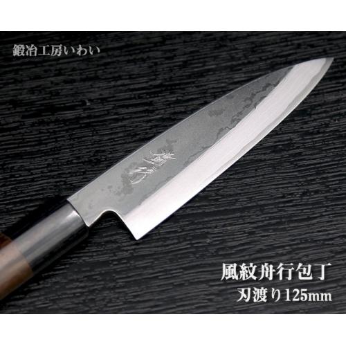 越前打ち刃物 風紋 舟行(薄出刃包丁) 刃渡り125mm