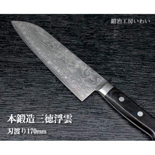 本鍛造 三徳【浮雲】