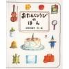 オリジナル絵本「おたんじょうびのほん」(子供向き)