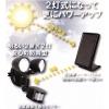 AC電源不要★太陽光発電・強力2灯(2W×2)式LEDセンサーライト