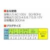 マルチタイプ★6段階の出力電圧!マルチACアダプター・新品