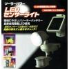 電源不要!安定した人気です。LEDセンサーソーラーライト・新品