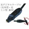 これは便利★1m光角・光ミニ型兼用・光デジタルケーブル・新品