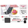 ★iPhone・docomo2台同時リール式DC充電器12/24V対応