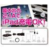 アップルMFI認定高出力iPhone5、iPad充電DC充電器