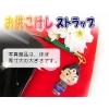 【阿保こけしやオリジナル】お供こけしストラップ(武者)1連