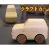 クラフトカー【01乗用車タイプ】