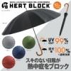 日光と熱を遮断 ヒートブロック16本骨手開晴雨兼用長傘 52cm