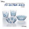 Disney Mitsumaru Modern ミツマルモダン フリーカップ&ボールセット