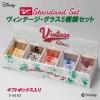 Disney ヴィンテージ・グラス5種類セット スタンダード ギフトボックス入り