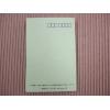 【送料無料】紙すき はがき 5枚セット アップルグリーン