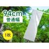 京都発もめん屋/さらさらふんどし 94cm/白-白/綿100%