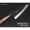 越前打刃物 黒打出刃包丁 刃渡り150mm