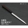 本鍛造黒打刺身包丁 (刃渡り170mm)