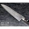 浮雲 牛刀型