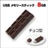 チョコレートUSBメモリ 8GB