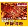 瀬戸内産 イセエビ2480円〜【送料無料】