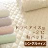 sale!! 東洋紡さらさらドライアイス-2℃敷パット シングル【丸洗いOK】