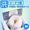 大物洗い用 洗濯ネットMサイズ【メール便対応可】