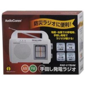 手回し発電防災ラジオ