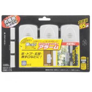 窓・ドア防犯アラーム 3個セット (開閉センサータイプ)