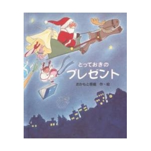 オリジナル絵本「とっておきのプレゼント」(子供向き)