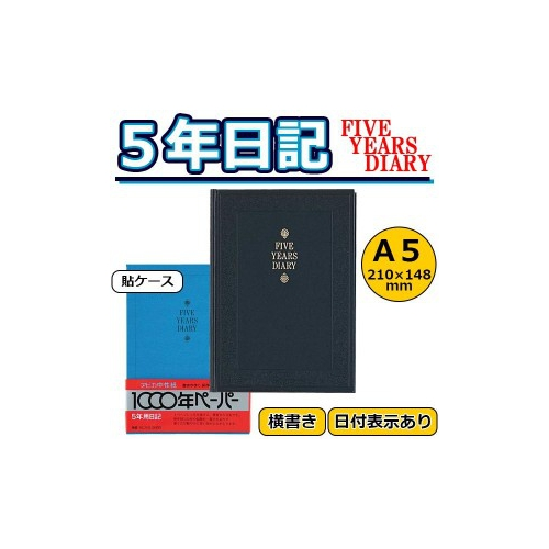 アピカ 5年日記 横書き 日付表示あり A5サイズ