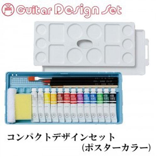 ギターペイント描画材 コンパクトデザインセット(ポスターカラー) D-STLP